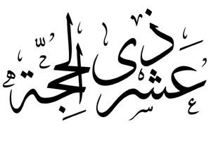 dhul hijjah arabic